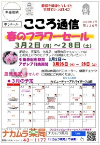 2015-3表紙.
