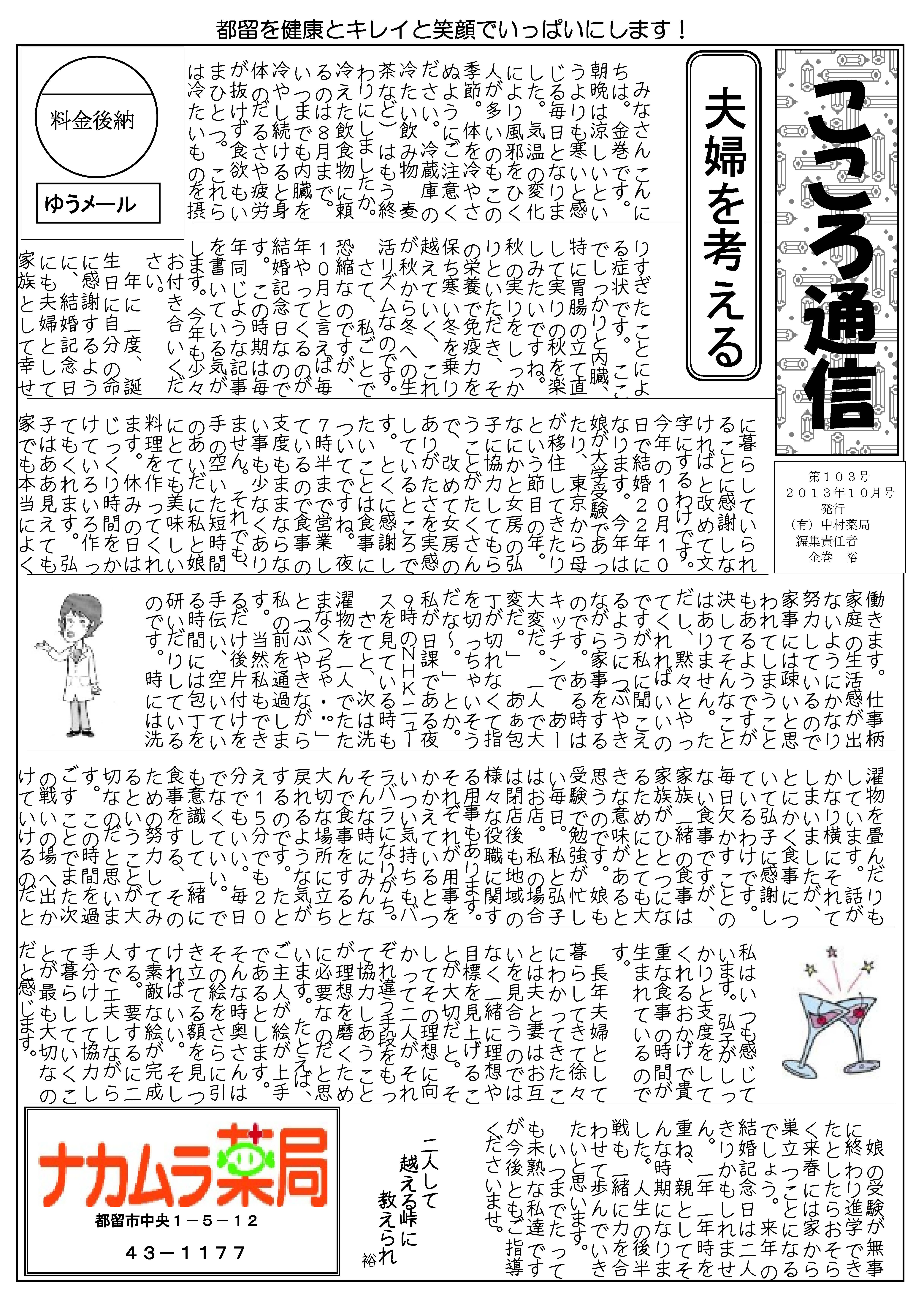 こころ通信201310