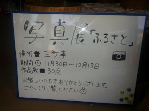 20131202_142010