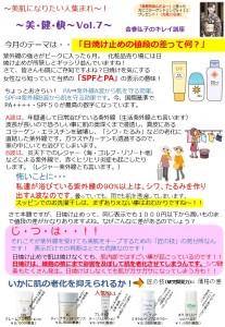 美健快Vol.7.