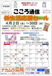 2015-4表紙jpg