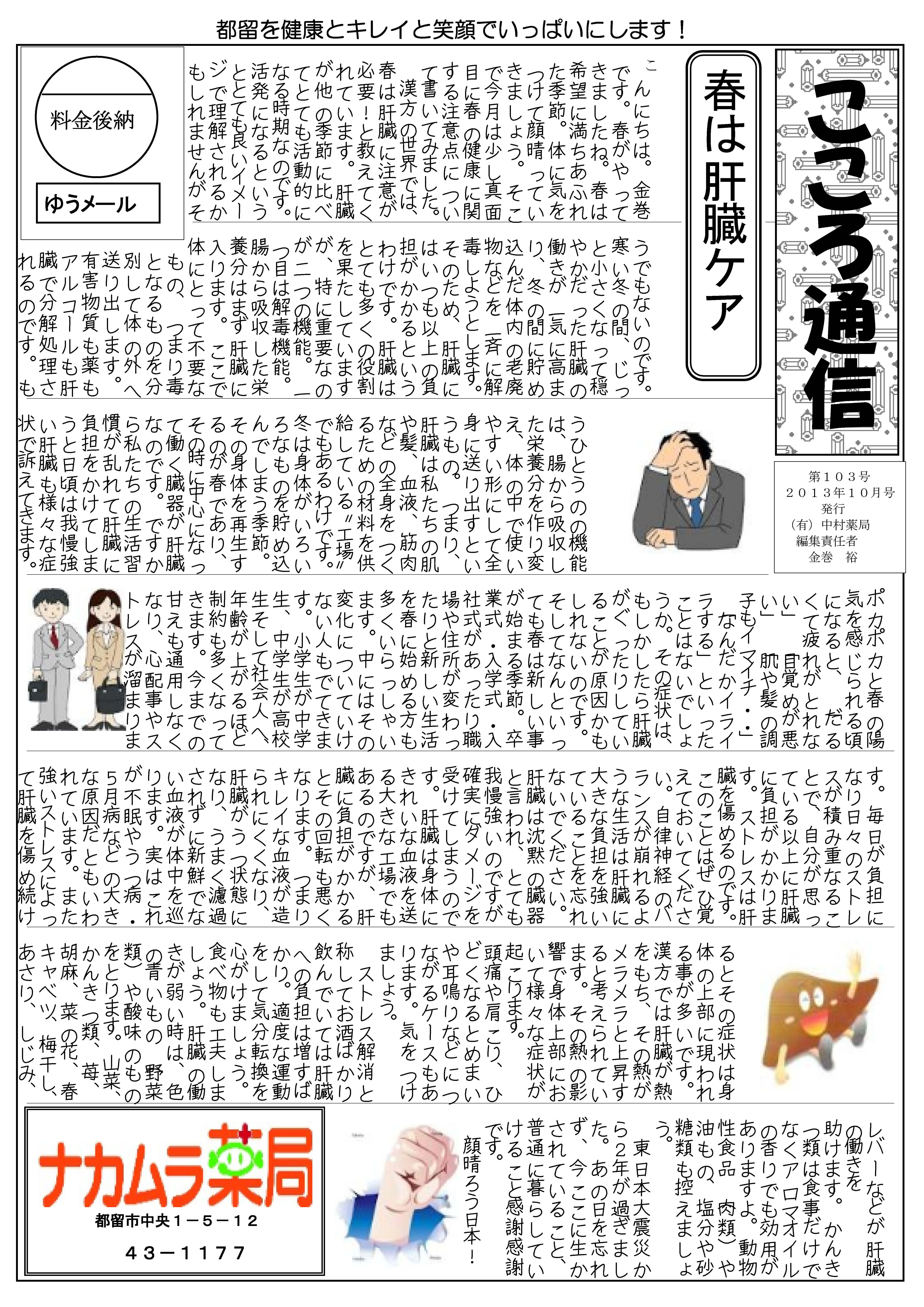 こころ通信201304