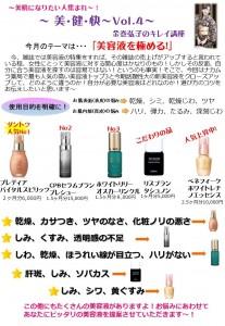 美・健・快~Vol4-1