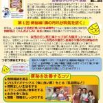 美健快Vol12ブログ
