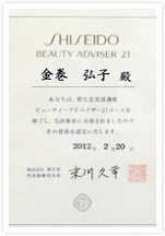 SHISEIDO BEAUTY ADVISER21