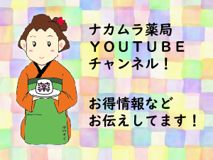 ナカムラ薬局youtubeチャンネル