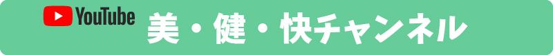 ナカムラ薬局のyoutubeチャンネル 美・健・快チャンネル