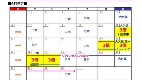 ナカムラ薬局 2021年6月カレンダー
