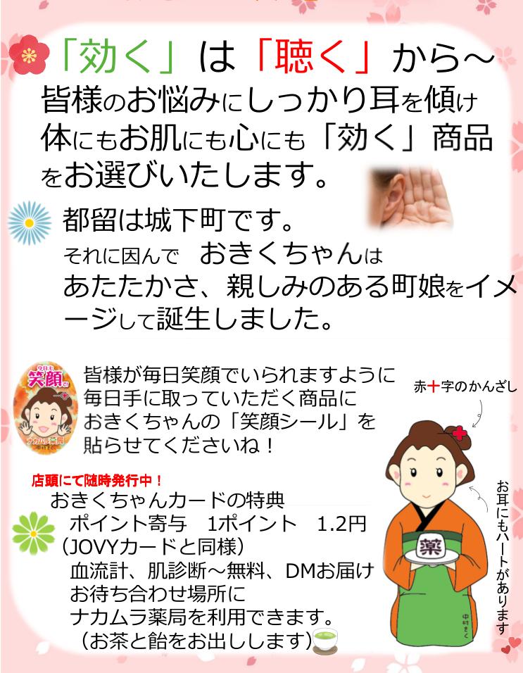 ナカムラ薬局公認キャラクター「おきくちゃん」。お客様の悩みにしっかり耳を傾け、体にもお肌にも心にも「効く」商品・アドバイスを致します。