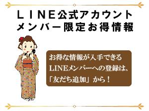 LINE公式アカウントメンバー限定お得情報