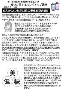 チラシ2014.9①