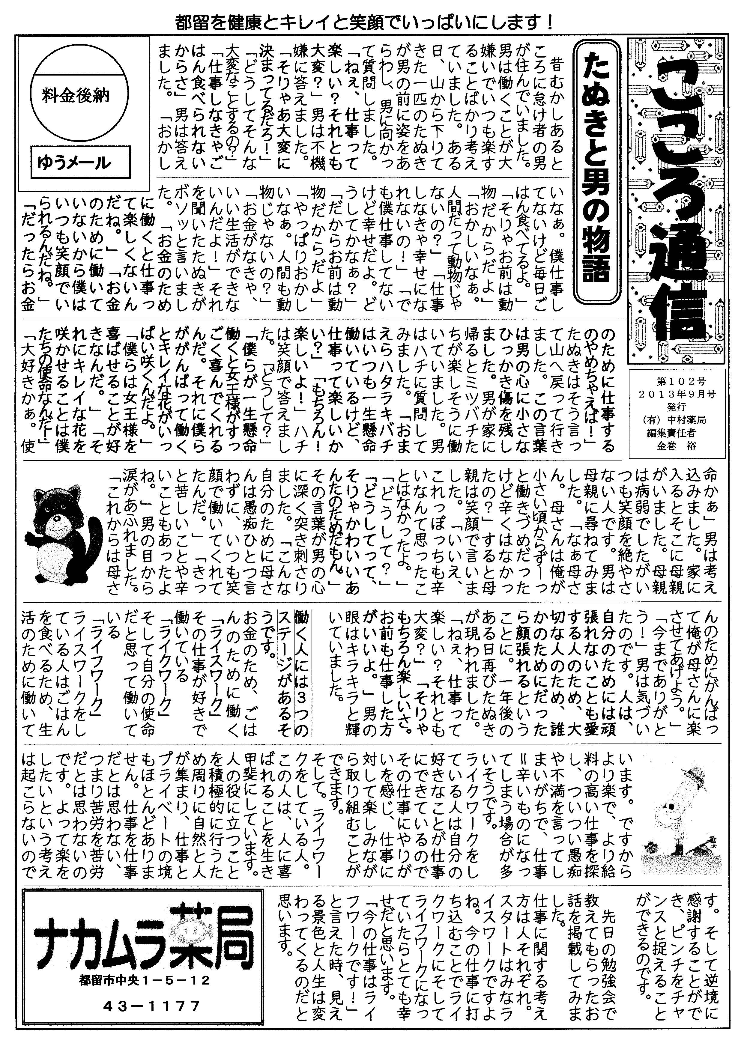 こころ通信201309