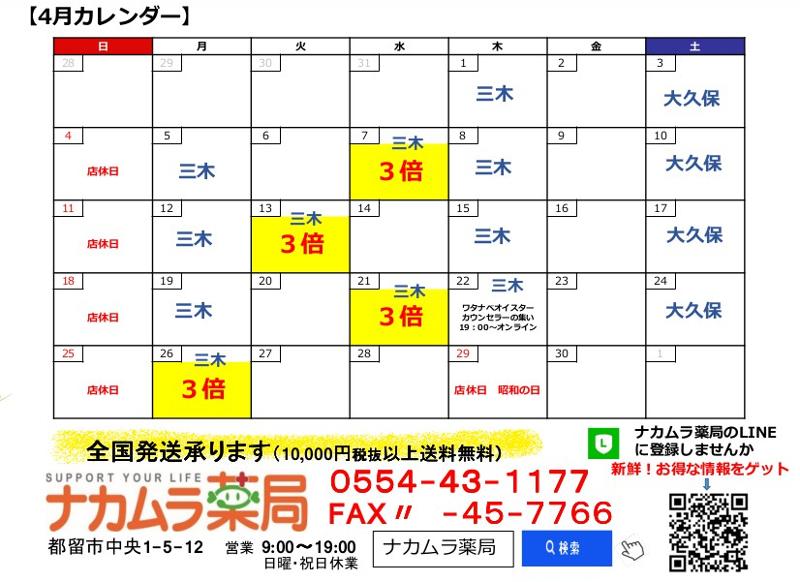 ナカムラ薬局 2021年4月カレンダー